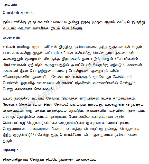 Free Tamil Weekly Horoscope Free Star Marriage Matching Free Lagna