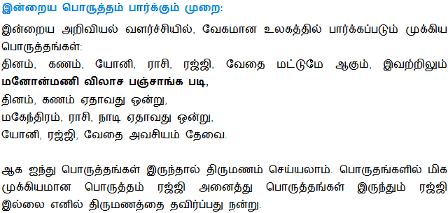 Horoscope match making in tamil - Iceman Trading Academy