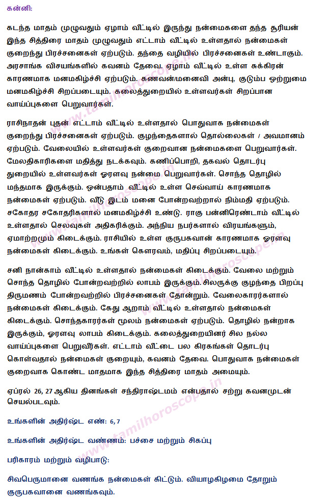 tamil monthly horoscope free