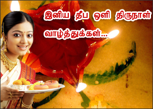 diwali cards, astrology cards, tamil horoscope  in tamil