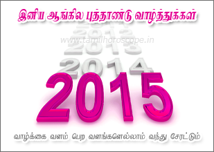 astrology cards tamil, astrology in tamil, jothidam, josiyam, hothidam in tamil, horoscope in tamil, greeting cards Free