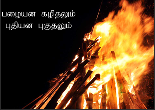 Tamil greeting cards free - free newyear greeting cards - pongal greeting cards in tamil - tamil astrology - astrology in tamil - horoscope in tamil