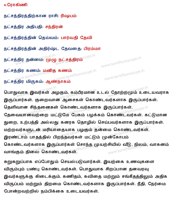 592 x 666 png 60kB, Welcome to free tamil astrology website - www ...