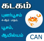 cancer 2017 free tamil horoscope