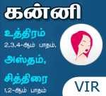 virgo 2017 free tamil horoscope