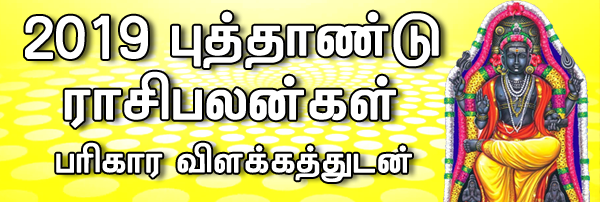 Tamil Marriage Matching Astrology - Tamil jothidam - Tamil